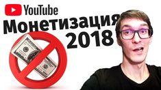 Монетизация 2018 - Новые правила на YouTube. Заработок на Ютубе через Ad...