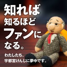 バナー作ってみました — with Kenji Utsunomiya.
