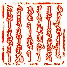 Image results for sogdian script.