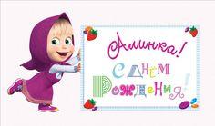 masha and the bear birthday - Pesquisa Google Masha And The Bear, Bear Birthday, Bear Cakes, Smurfs, Projects To Try, Birthdays, Family Guy, Cartoon, Party