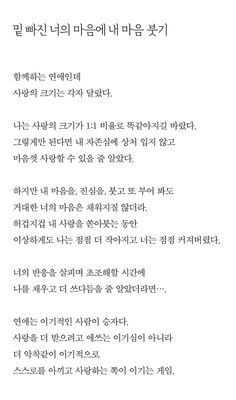 [BY 콜라보출판사] 장면 속으로사라지고 싶은 날'좋아요' 한 방과 '팔로우' 신청은 큰 힘이 됩니다. :) Korean Text, Korean Phrases, Wise Quotes, Famous Quotes, Korea Quotes, Learn Hangul, Korean Drama Quotes, Self Confidence Quotes, Language Study