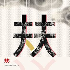 吉祥古疊字集 / Reiterative Chinese Character Design on Behance