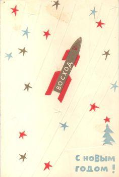 Soviet Xmas cards