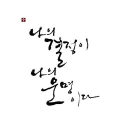 undefined Calligraphy Letters, Caligraphy, Text Quotes, Wise Quotes, Rune Symbols, Korean Quotes, Korean Language, Typography, Lettering
