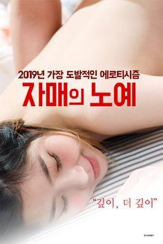Free Korean Movies, Chinese Movies, Free Online Movie Streaming, Streaming Movies, Movies 2019, Drama Movies, 18 Movies, Nice Sister In Law, Film Semi Korea