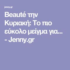 Beauté την Κυριακή: Το πιο εύκολο μείγμα για... - Jenny.gr