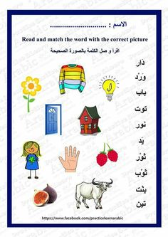 Arabic Alphabet Letters, Arabic Alphabet For Kids, Write Arabic, Learn Arabic Online, Arabic Lessons, Stationary School, Alphabet Worksheets, Arabic Language, Learning Arabic