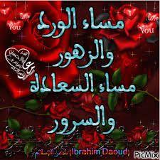 Image Associee Good Morning Arabic Good Morning Gif Islamic Phrases
