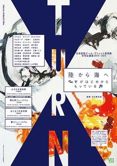 日本財団アール・ブリュット美術館 合同企画展 2014–2015 「TURN / 陸から海へ(人がはじめからもっている力)」