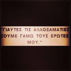 Γαμώ τον έρωτα μου!  #greekquotes