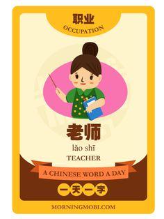 #Chinese #flashcard - 老师 Teacher