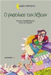my books – Antonis Papatheodoulou Books To Read, My Books, Easter Activities, Beautiful Stories, Holidays And Events, Audio Books, Childrens Books, Fairy Tales, Preschool