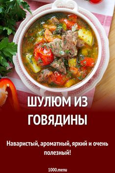 Menu, I Foods, Chili, Healthy Living, Soup, Favorite Recipes, Healthy Recipes, Food And Drink, Cooking