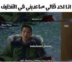 Arabic Funny, Arabic Jokes, Funny Arabic Quotes, Kdrama Memes, Bts Memes, Stupid Funny Memes, Good Movies, Funny Pictures, Words