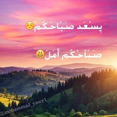 يسعد صباحكم  . . . . . . . . #ring #random #jeepwrangler #jeep #jewelry #سوريا #فلسطين #العراق #لبنان #القصيم #القطيف #kiss #love #loveit #lebanon #zen #zarathailand #view #xiumin #pel #paleo #perfect #palestine #like4like #You are better than me  #likeback #likeforlike #model #motivation #nature by mohammad_yaser1