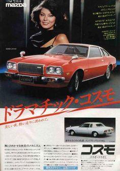 みんカラ(みんなのカーライフ)とは、あなたと同じ車・自動車に乗っている仲間が集まる、ソーシャルネットワーキングサービス(SNS)です。 Auto Retro, Retro Cars, Classic Japanese Cars, Classic Cars, Vintage Japanese, Pub Vintage, Mazda Cars, Ad Car, Car Brochure