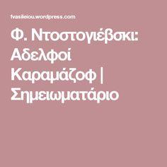 Φ. Ντοστογιέβσκι: Αδελφοί Καραμάζοφ | Σημειωματάριο