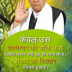 Hindi Attitude Quotes, Daily Quotes, Believe In God Quotes, Quotes About God, Gita Quotes, God Pictures, Spiritual Quotes, Worship, Spirituality