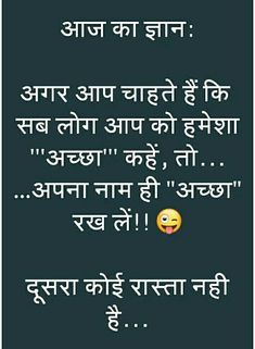 Sarcastic Quotes Witty, Funny Quotes In Hindi, Funny Attitude Quotes, Sms Jokes, Jokes In Hindi, Jokes Quotes, Qoutes, Latest Funny Jokes, Some Funny Jokes