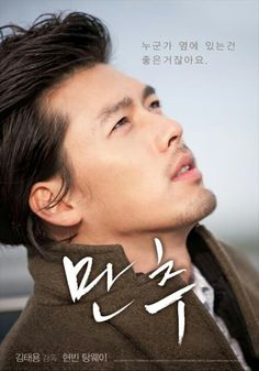 Hyun Bin, Song Hye Kyo, Kdrama, Soul Songs, Korean Couple, Action Film, Drama Movies, Man Photo, Male Face
