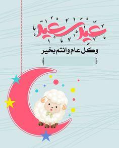 Eid Wallpaper, Eid Mubarak Wallpaper, Eid Images, Eid Photos, Eid Mubarak Stickers, Eid Stickers, Diy Eid Gifts, Eid Boxes, Cute Summer Wallpapers