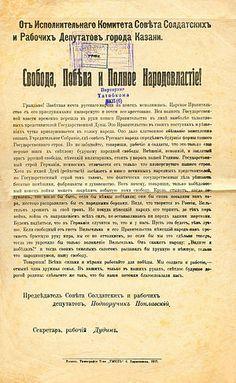 Временное правительство России — Википедия Russia