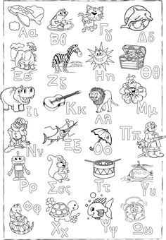 Free Preschool, Preschool Printables, Autumn Activities, Book Activities, Greek Language, Alphabet, Kindergarten, Letters, Paintings