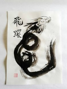Dragón pintados a mano tinta sumi washi  Arte por NagatayaKyoto Calligraphy Ink, Japanese Calligraphy, Japanese Dragon, Japanese Art, Mermaid Art, Mermaid Paintings, Vintage Mermaid, Dragon Oriental, Ouroboros Tattoo