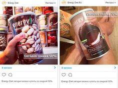 """Кейс """"Energy Diet"""" + Instagram: профит 923250 рублей - Лидзавод"""