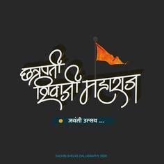 Marathi Calligraphy Font, Calligraphy Name, Banner Background Images, Editing Background, Hd Dark Wallpapers, Shirdi Sai Baba Wallpapers, Hd Logo, Shivaji Maharaj Hd Wallpaper, Frame Gallery