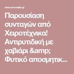 Παρουσίαση συνταγών από Χειροτέχνικα! Αντιρυτιδική με χαβιάρι & Φυτικό αποσμητικό|Θεσσαλονίκη | Aroma Lab - Α' ύλες καλλυντικών