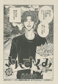 『さんすくみ/59』絹田村子