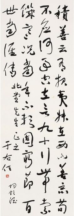 YU YOUREN (1879~1964)TAO'S POEM WRITTEN IN CURSIVE SCRIPT Ink on paper, hanging scroll 135.5×45cm 于右任(1879~1964) 草書陶淵明詩 紙本 立軸 識文:積善雲有報,夷叔在西山,善惡茍不應,何事空立言。九十行帶索,饑寒況當年。不賴固窮節,百世當誰傳。 款識:北堂先生正之,陶飲酒,于右任。 鈐印:右任(朱)