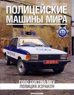 Полицейские машины мира № 31 (2014) Ford Cortina MKV. Полиция  Израиля