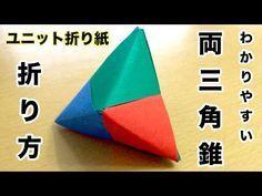 【ハンドメイド】ユニット折り紙「おりがみ6枚で作る幾何学模様の四角形(立方体)」折り方・作り方 How to make a geometric pattern cube - YouTube