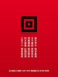 台北信義|台湾 不動産 広告 AD