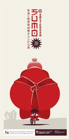 Sumo Festival Amsterdam_2009_Poster_2
