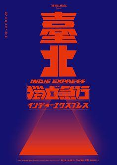 11/26 【開催】來吧!焙焙! & そこに鳴る-INDIE EXPRESS 獨立急行台北站 公館   THE WALL MUSIC