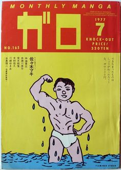 COMIC GARO NO.165- JUL 1977 / VINTAGE MANGA / TERUHIKO YUMURA / MIZUMARU ANZAI