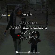 Firza naz😍😜 Brother Sister Relationship Quotes, Brother Sister Quotes, Brother And Sister Love, English Vocabulary Words, English Words, Urdu Thoughts, Deep Thoughts, John Elia Poetry, Best Urdu Poetry Images