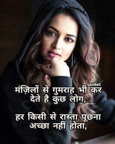 Love Poems In Hindi, Hindi Shayari Love, Hindi Quotes On Life, Jokes In Hindi, Me Quotes, Shayari Status, Girly Quotes, Romantic Quotes, Cheeky Quotes