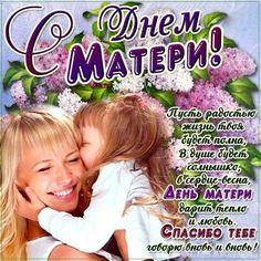 Открытка Поздравление С Днем Матери. - анимационные картинки и gif открытки. #открытка #открытки #открыткаденьматери #открыткасднемматери #деньматери