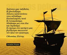 , Greek Words, Literature, Stress, Poetry, Spirituality, Quotes, Movies, Movie Posters, Greek Sayings