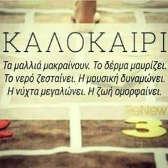 Book Quotes, Words Quotes, Sayings, Like A Sir, Greek Words, Greek Quotes, Creative Photos, English Quotes, Favorite Quotes