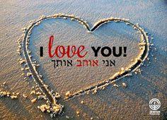 I love you, Tu B'Av