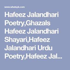 Hafeez Jalandhari Poetry,Ghazals Hafeez Jalandhari Shayari,Hafeez Jalandhari Urdu Poetry,Hafeez Jalandhari Hindi Poetry,Poet Shayari Collection
