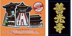 地域限定の「信州善光寺御開帳記念フォルムカードセット」発売のお知らせ|POSTA COLLECT|郵便局のポスタルグッズ