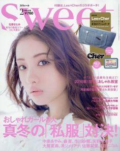 SWEET Feb 2 2016 20s Women's Fashion Magazine Feminine Casual kawaii JAPAN  -793
