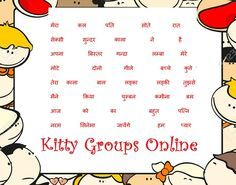 This is a very interesting Written Hindi Kitty Party Game. Written Kitty party game in Hindi all age groups of Indian ladies. One Minute kitty party games.