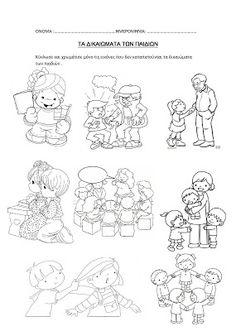 dreamskindergarten Το νηπιαγωγείο που ονειρεύομαι !: Φύλλα εργασίας για τα δικαιώματα των παιδιών Autumn Activities, Pre School, Kids And Parenting, Diagram, Children, Illustration, Blog, Art, Religion Activities